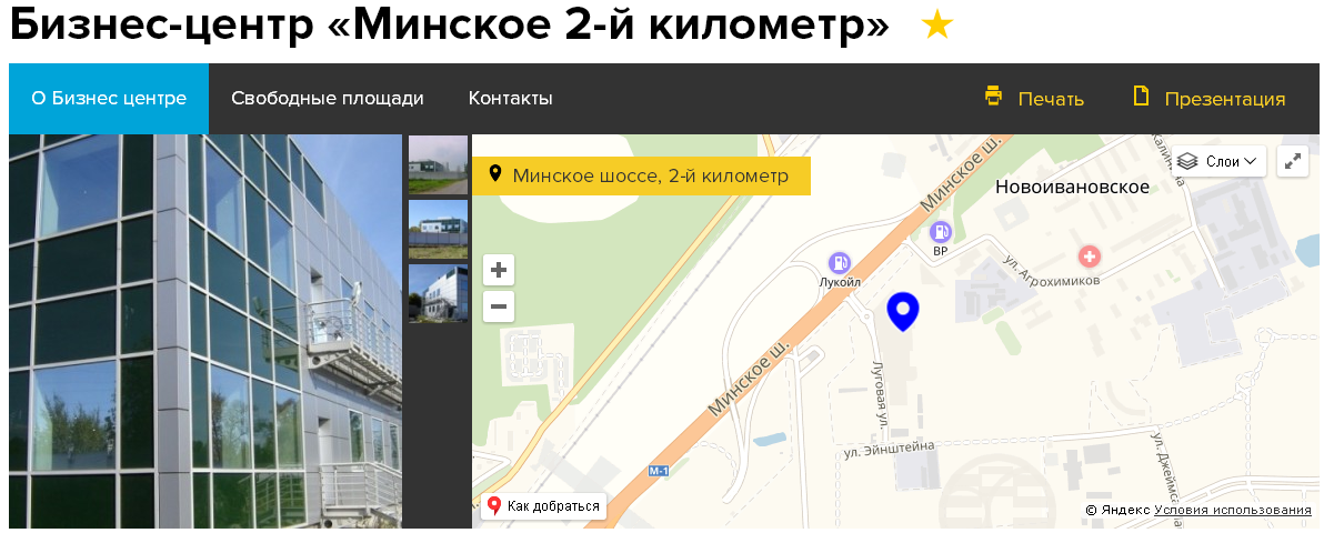 Минское 2-й километр