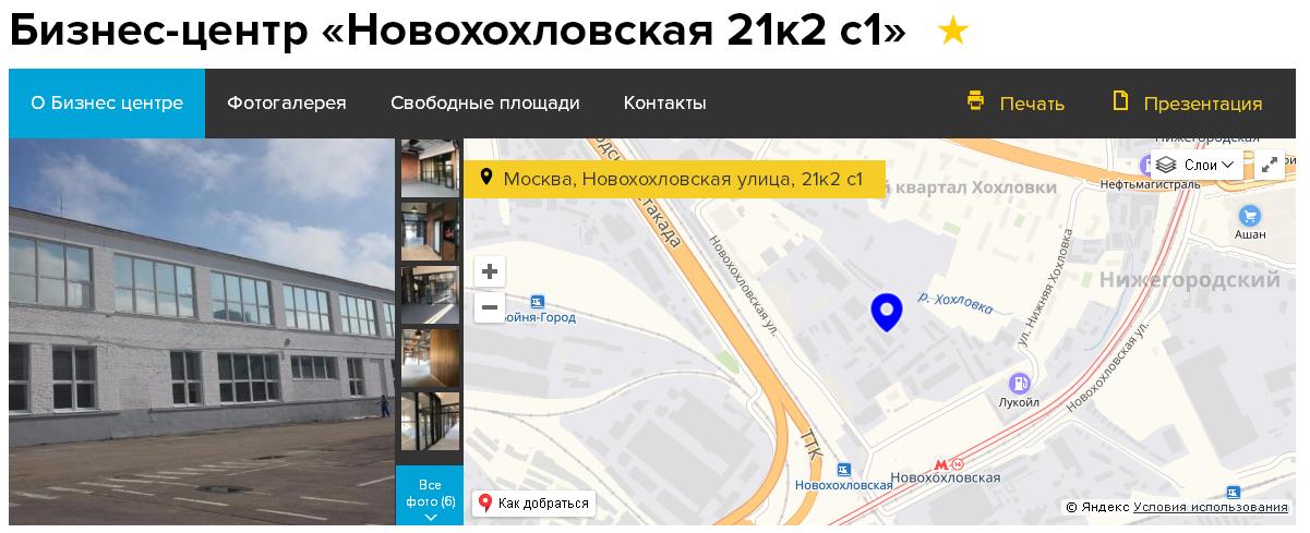 Новохохловская 21к2 с1